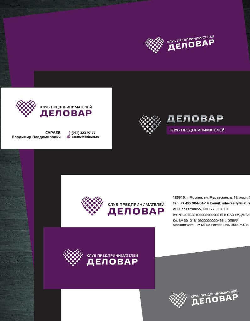 """Логотип и фирм. стиль для Клуба предпринимателей """"Деловар"""" фото f_504626e294ece.jpg"""