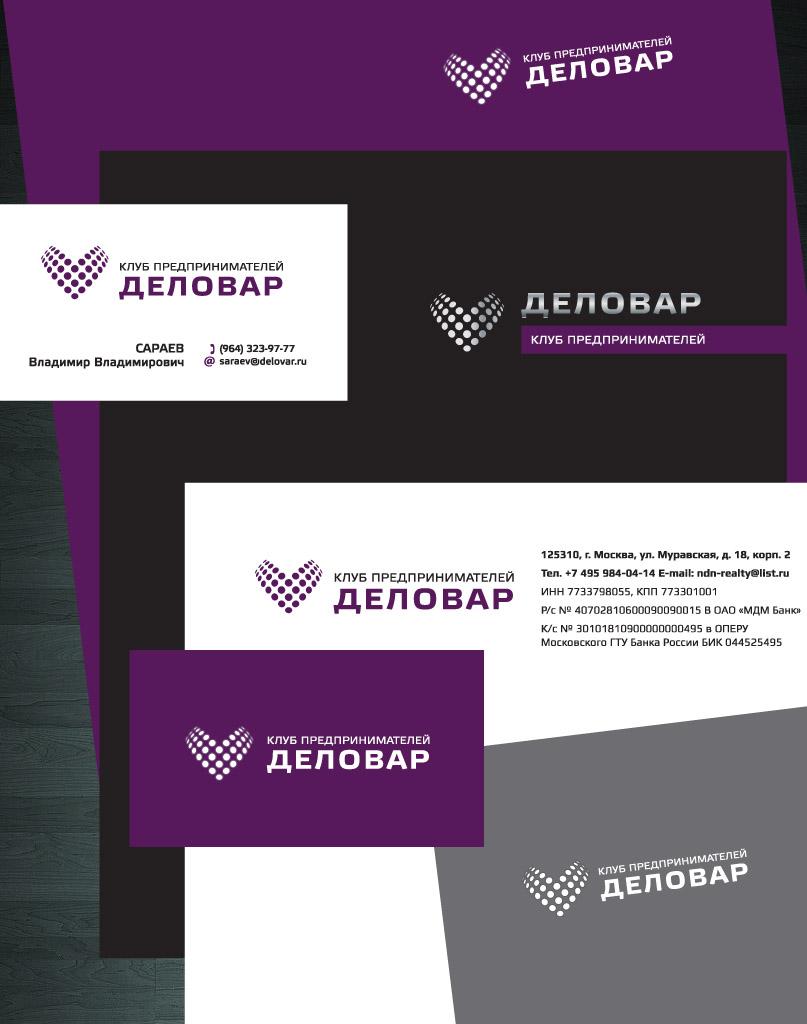"""Логотип и фирм. стиль для Клуба предпринимателей """"Деловар"""" фото f_504626f3504fa.jpg"""
