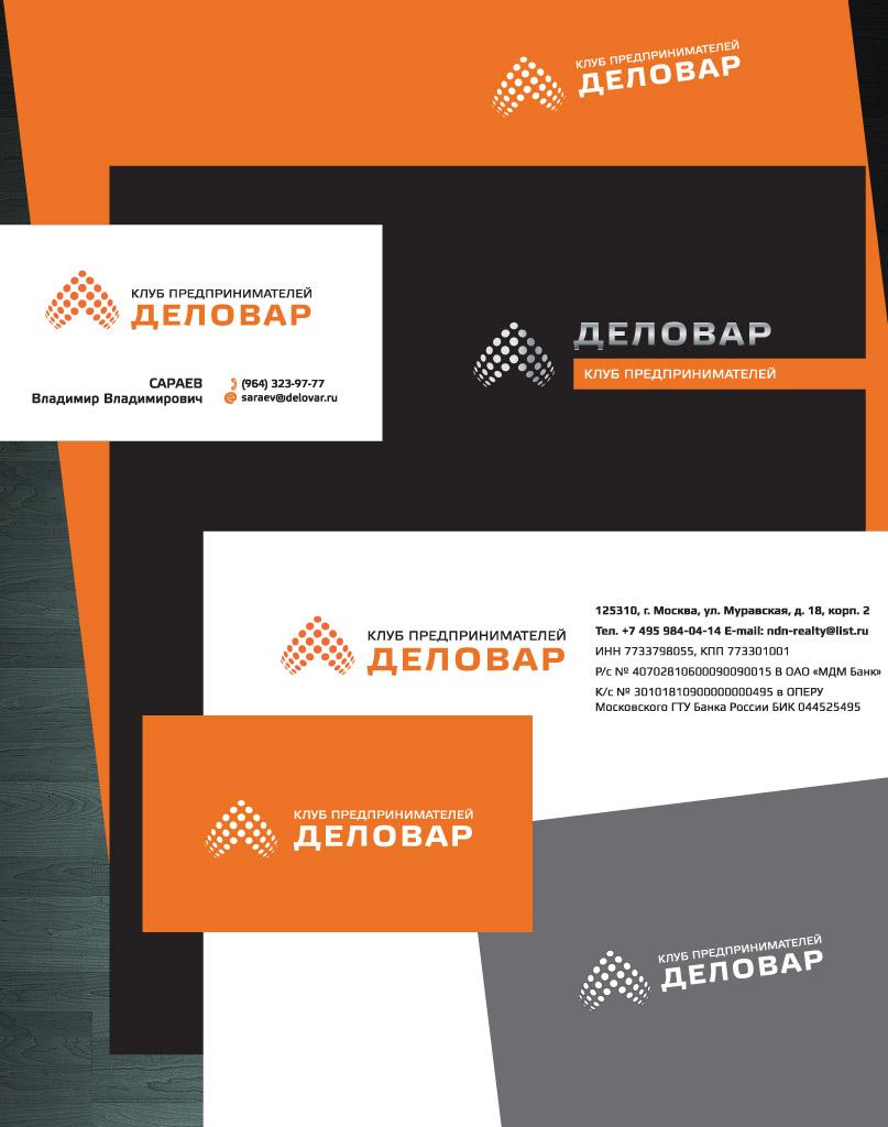 """Логотип и фирм. стиль для Клуба предпринимателей """"Деловар"""" фото f_504627189cd8c.jpg"""