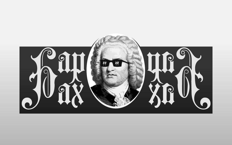 """Разработать логотип и вывеску рок-бару """"Бах"""" фото f_77759b584df2e0ef.jpg"""