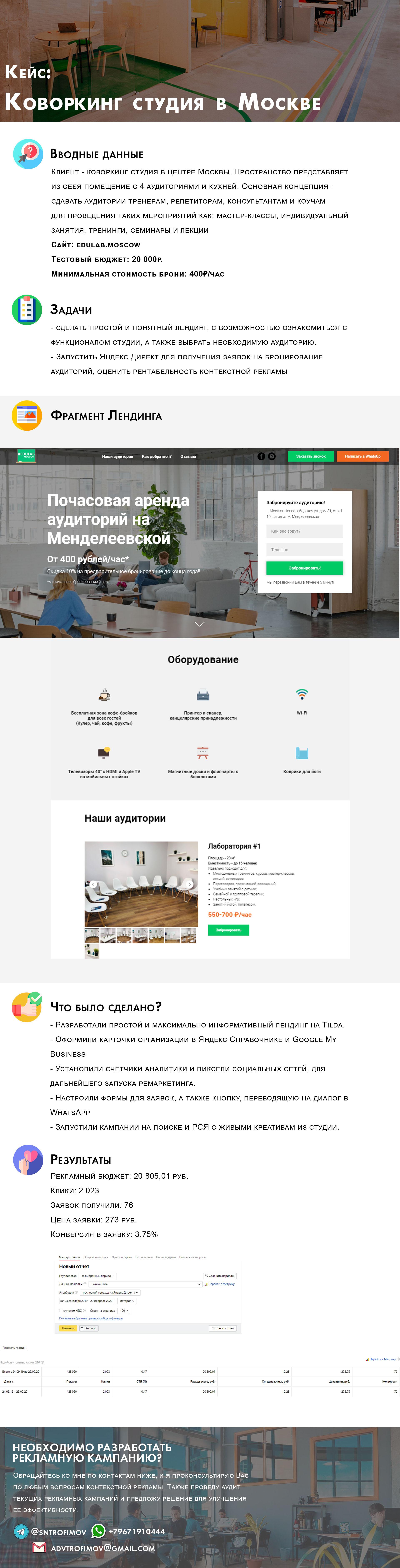 Лендинг + Яндекс.Директ для почасовой аренды аудиторий
