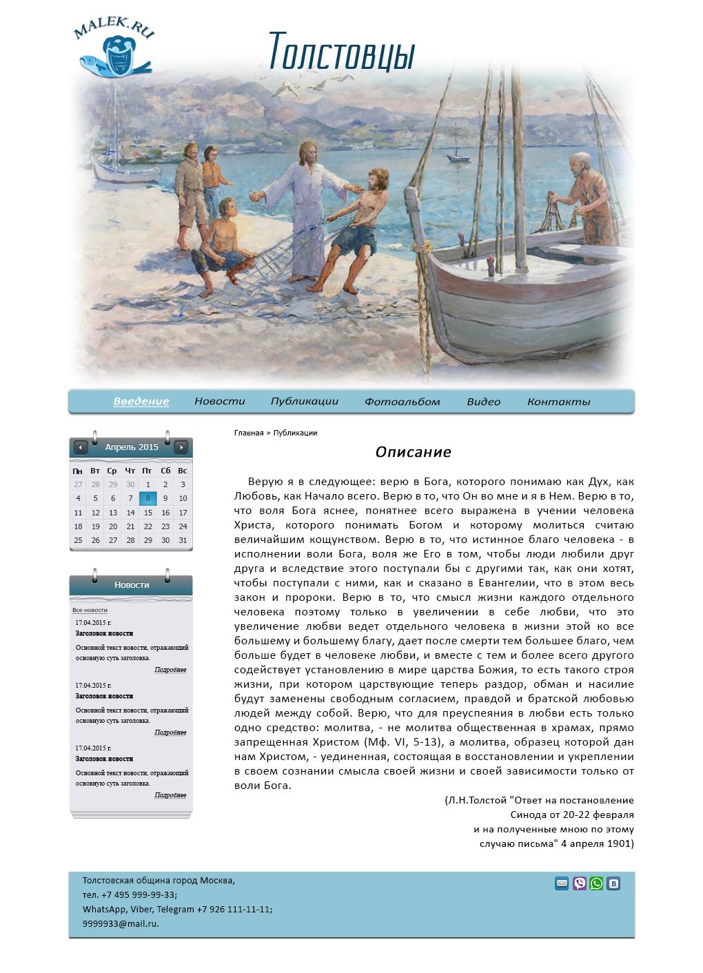 Дизайн главной страницы сайта фото f_040552cd5aa9f8c8.jpg