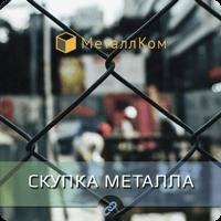 МеталлКом