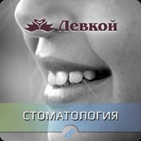 Стоматология ЛЕВКОЙ