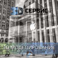3D сервис