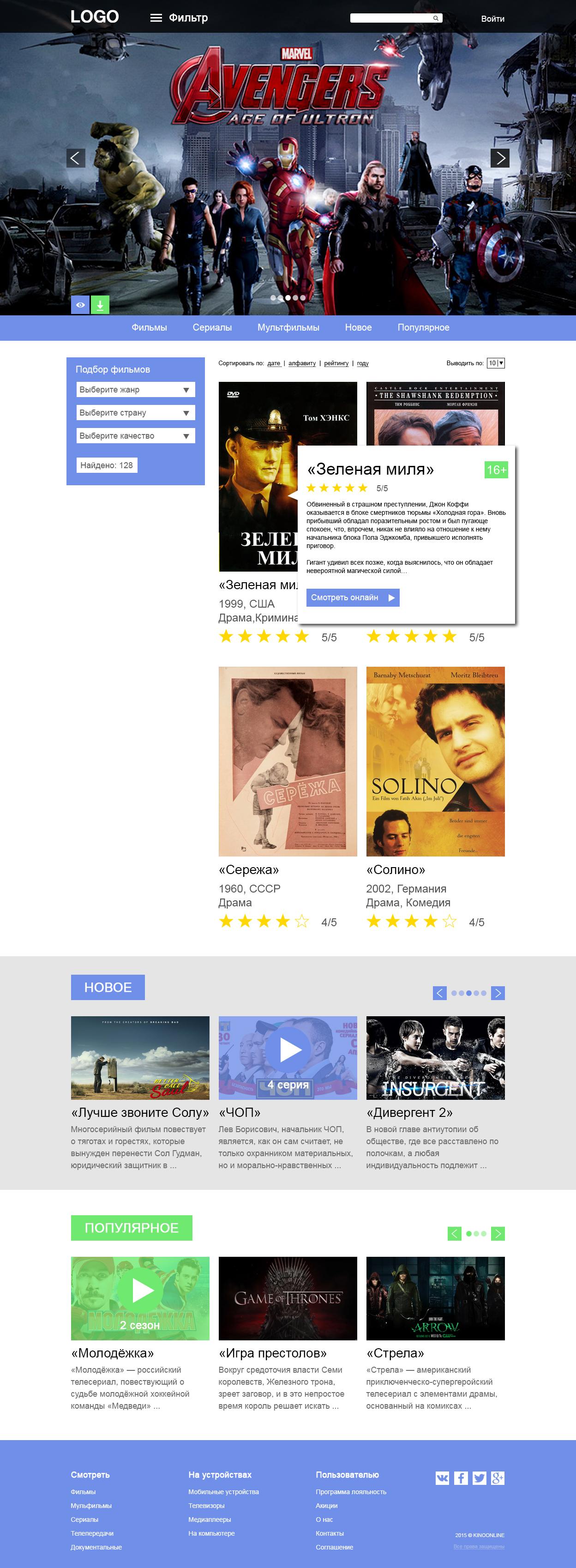 Дизайн для онлайн-кинотеатра фото f_42255282ab503a92.jpg