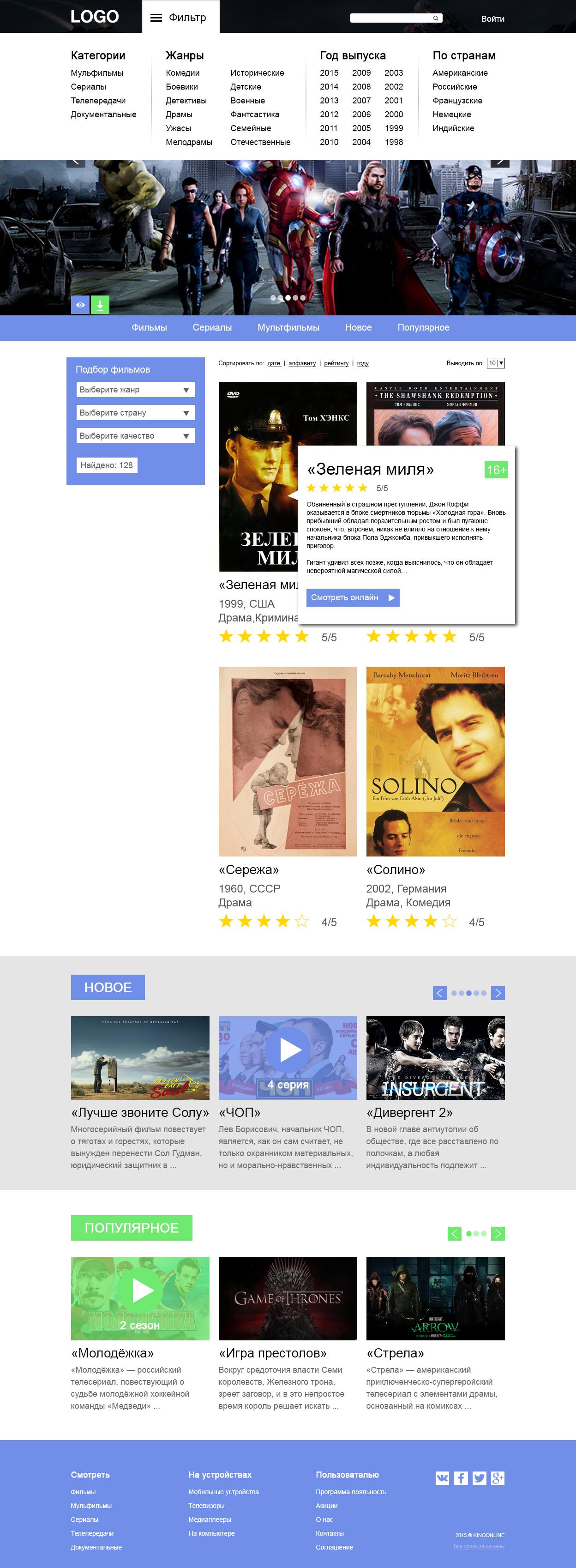 Дизайн для онлайн-кинотеатра фото f_86655282ad56e83a.jpg
