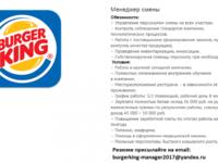 "Вакансия – менеджер смены в ""Бургер Кинг"""