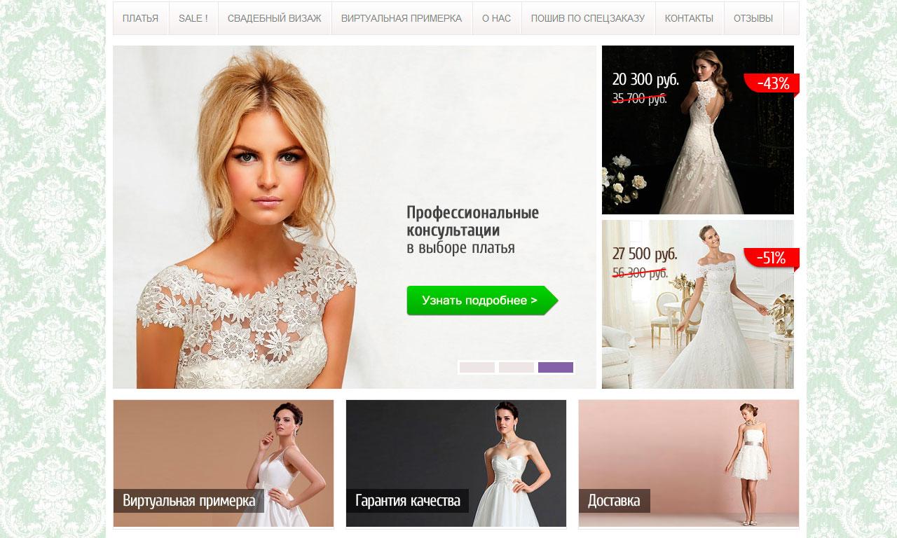 Набор баннеров для главной страницы магазина свадебных платьев