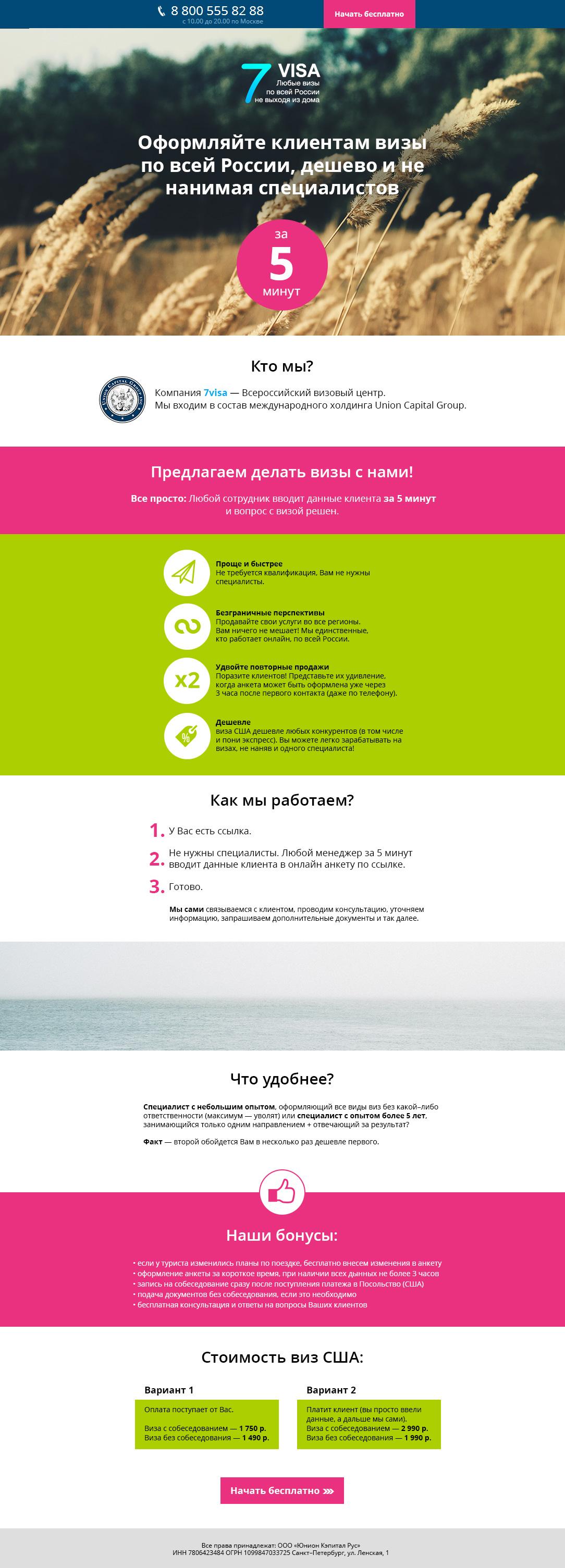Дизайн e-mail + вёрстка шаблона