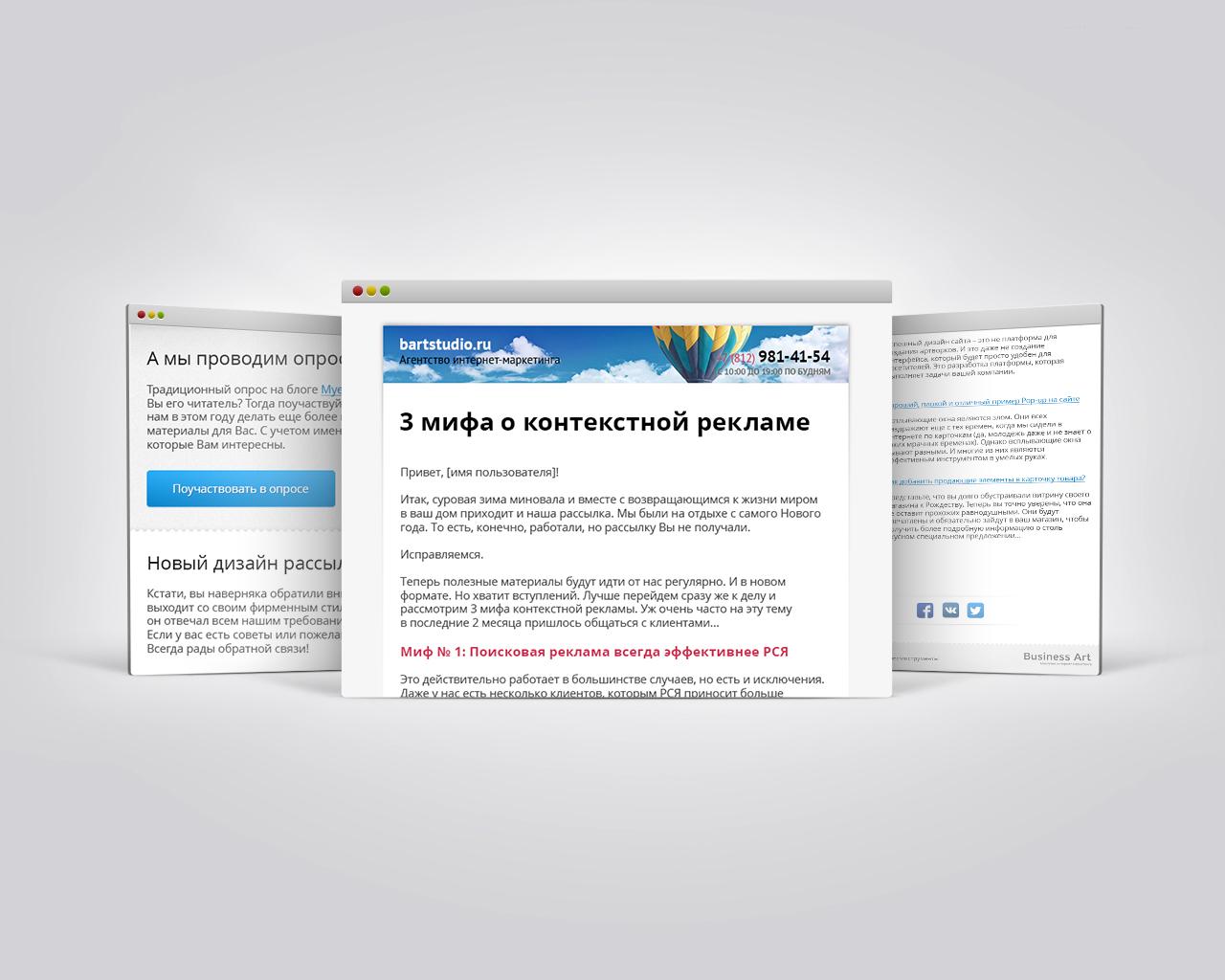Дизайн и вёрстка шаблона для e-mail рассылок