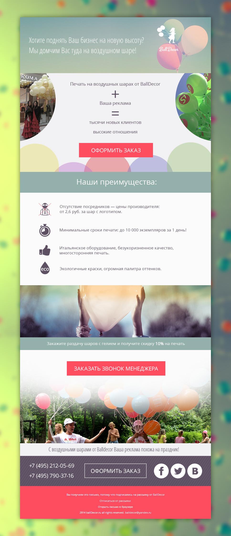 Дизайн и вёрстка шаблона e-mal рассылки