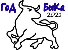 Создать рисунки быков, символа 2021 года, для реализации в м фото f_5345ee3bcdea0850.jpg