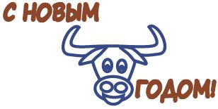 Создать рисунки быков, символа 2021 года, для реализации в м фото f_9385ee3e6f584746.jpg