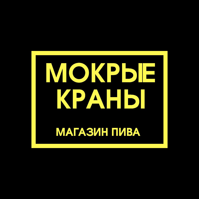 Вывеска/логотип для пивного магазина фото f_444601d8ecc2e397.png
