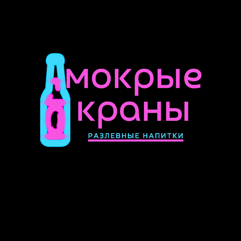 Вывеска/логотип для пивного магазина фото f_586601d8f8390c4e.png