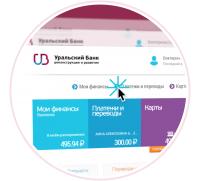 Обучающая инструкция по ЛК для УБРиР