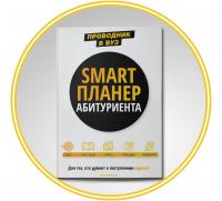 Smart-планер абитуриента. Online/offline версии.