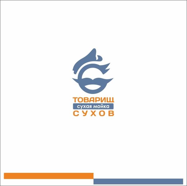 "Разработка логотипа для сухой мойки ""Товарищ Сухов"" фото f_4795405c18b6ee5f.jpg"