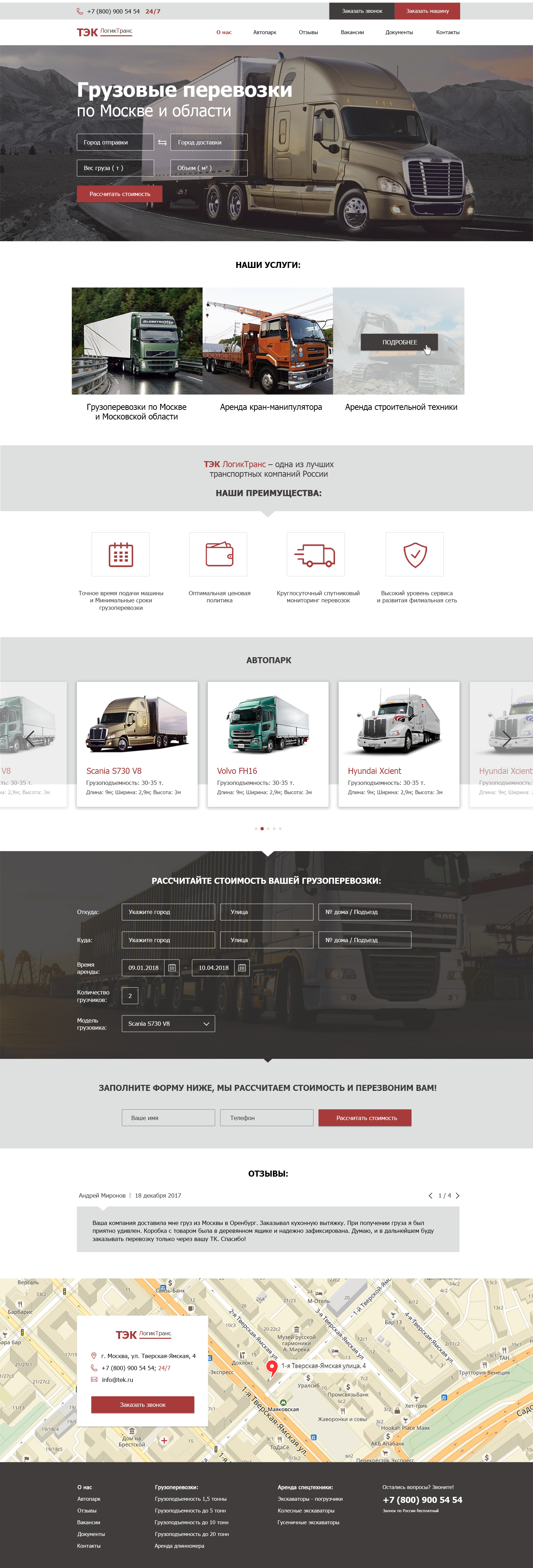 Дизайн сайта транспортно-экспедиторской компании ЛогикТранс фото f_9435a4541467fc8a.jpg
