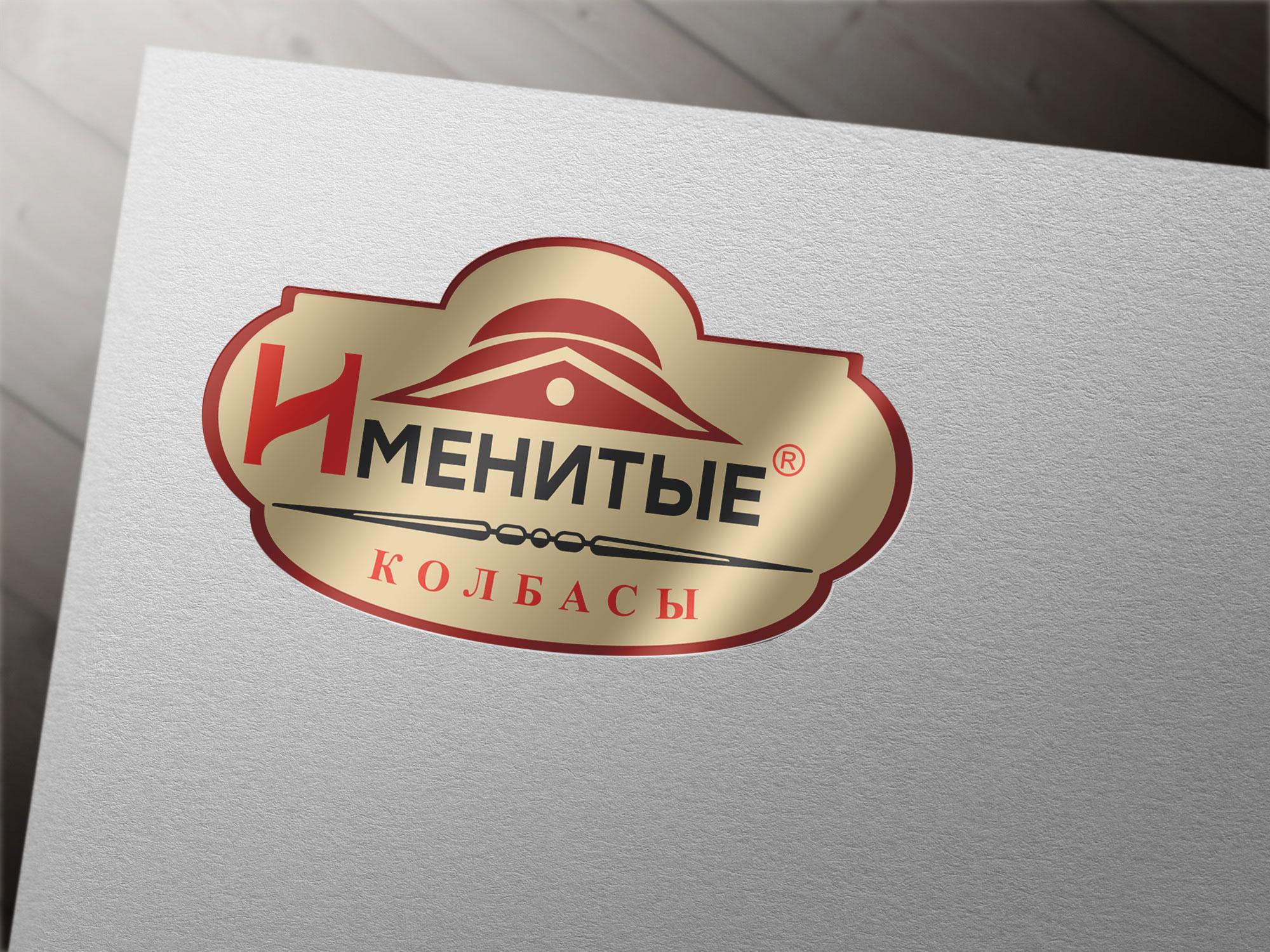 Логотип и фирменный стиль продуктов питания фото f_0975bb5d696ce880.jpg
