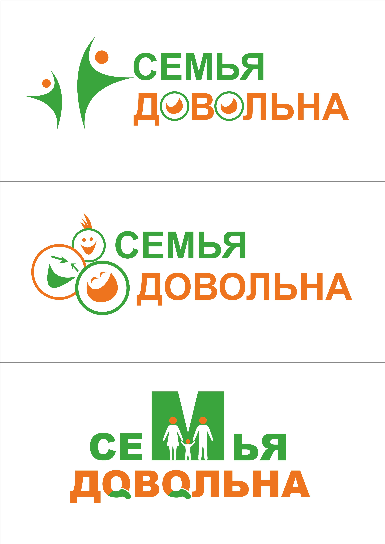 """Разработайте логотип для торговой марки """"Семья довольна"""" фото f_2905b9cba371f71b.png"""