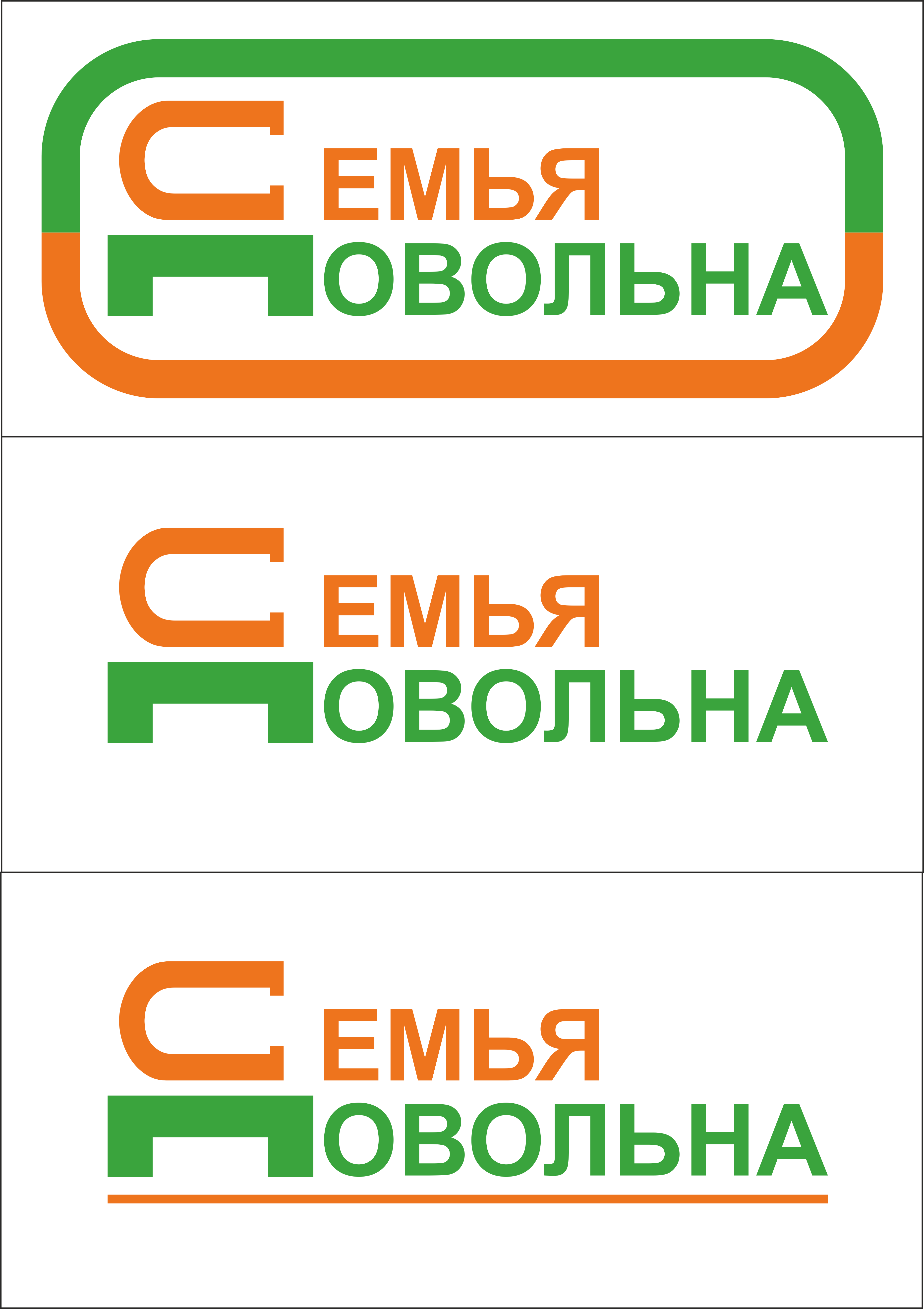 """Разработайте логотип для торговой марки """"Семья довольна"""" фото f_6275b9cba3b5c872.png"""