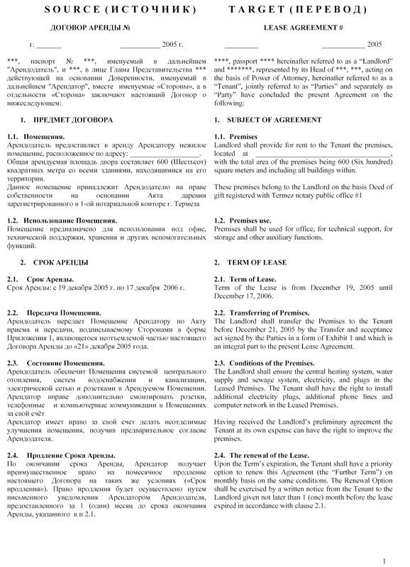 Договор - помещение в лизинг (фрагмент)