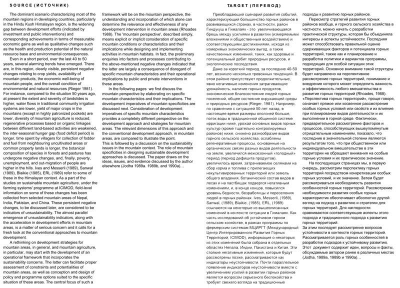 Научный доклад (фрагмент)