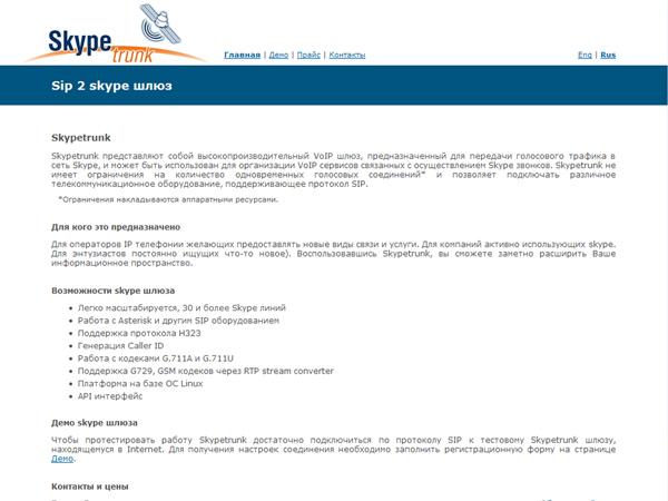 Сайт Skypetrunk