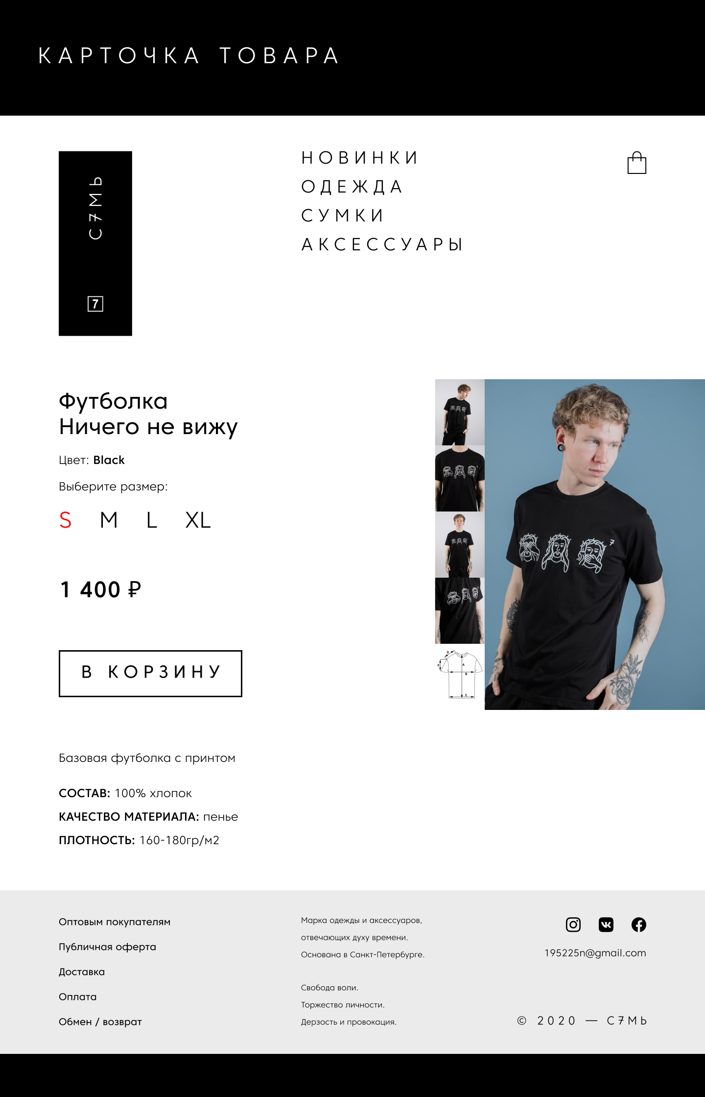 С7МЬ — Website Concept for Youth Clothing Brand