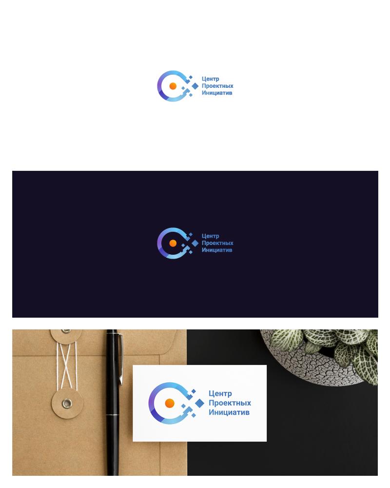 Центр Проектных Инициатив