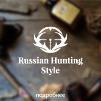 Russian Hunting Style