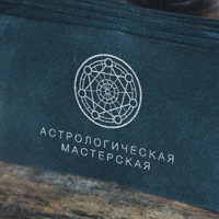 Астрологическая мастерская