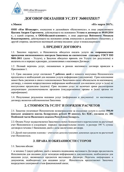Оформление фирменных документов фото f_02659402289c5675.jpg