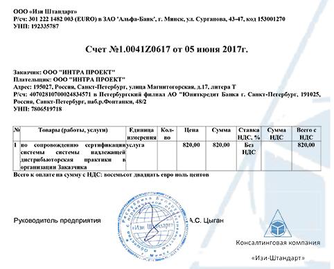 Оформление фирменных документов фото f_1655940294326bdb.jpg