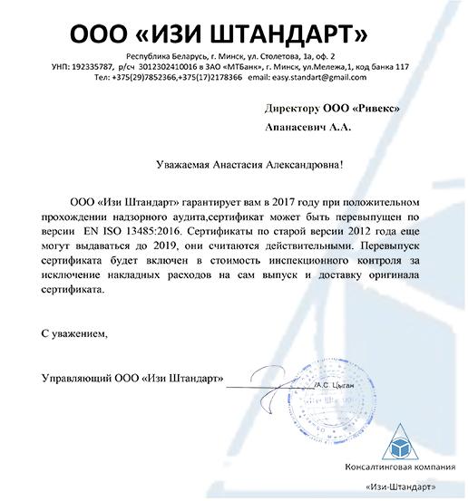 Оформление фирменных документов фото f_26259402a8b2afb9.jpg