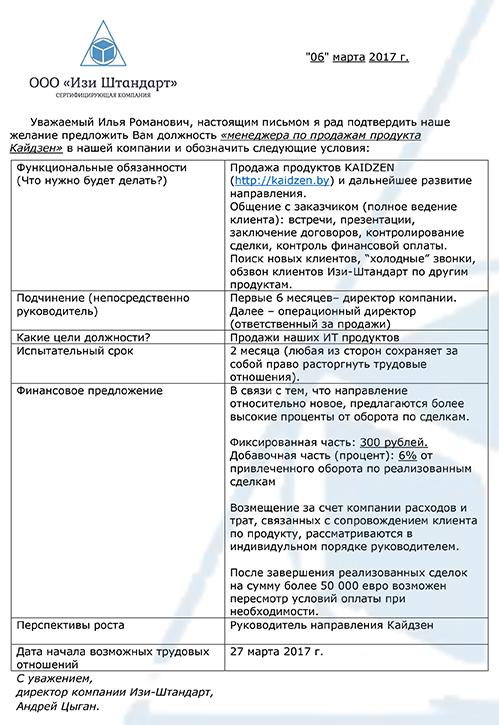 Оформление фирменных документов фото f_326594022826d412.jpg
