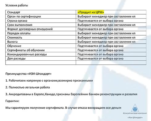 Оформление фирменных документов фото f_7515940273f08eea.jpg