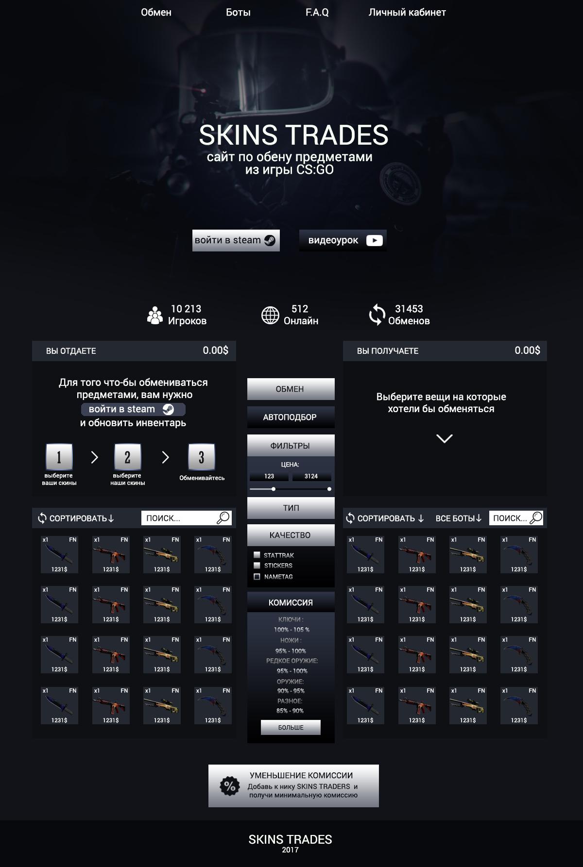 Дизайн игрового сайта CS:GO фото f_782596d12a69f3ea.jpg