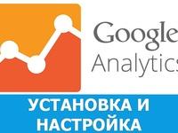 Аудит настройки google analytics и Метрики