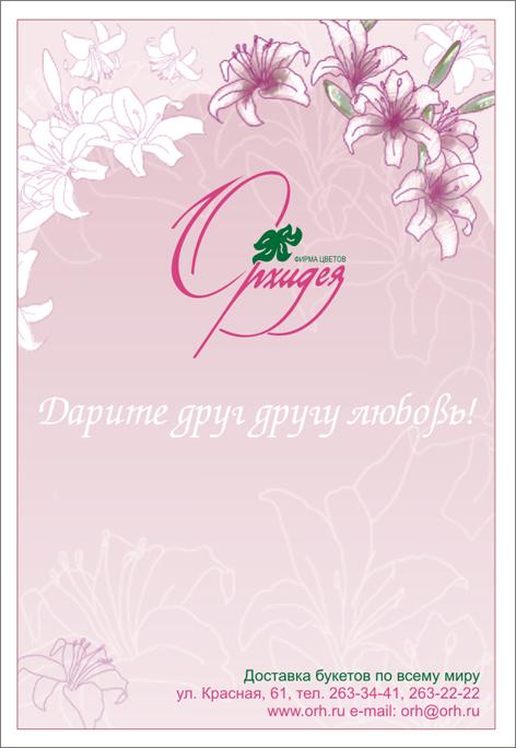 Листовка для цветочного магазина