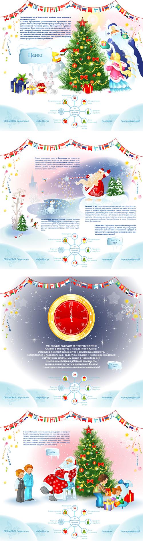 Серия иллюстраций для сайта новогодней тематики