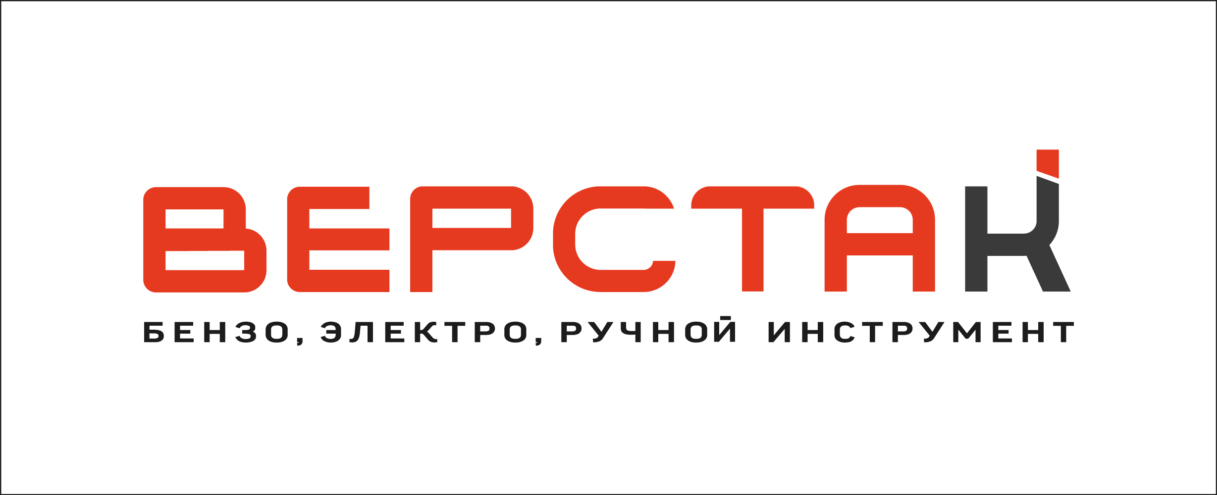 Логотип магазина бензо, электро, ручного инструмента фото f_0295a0f7994b35c7.jpg