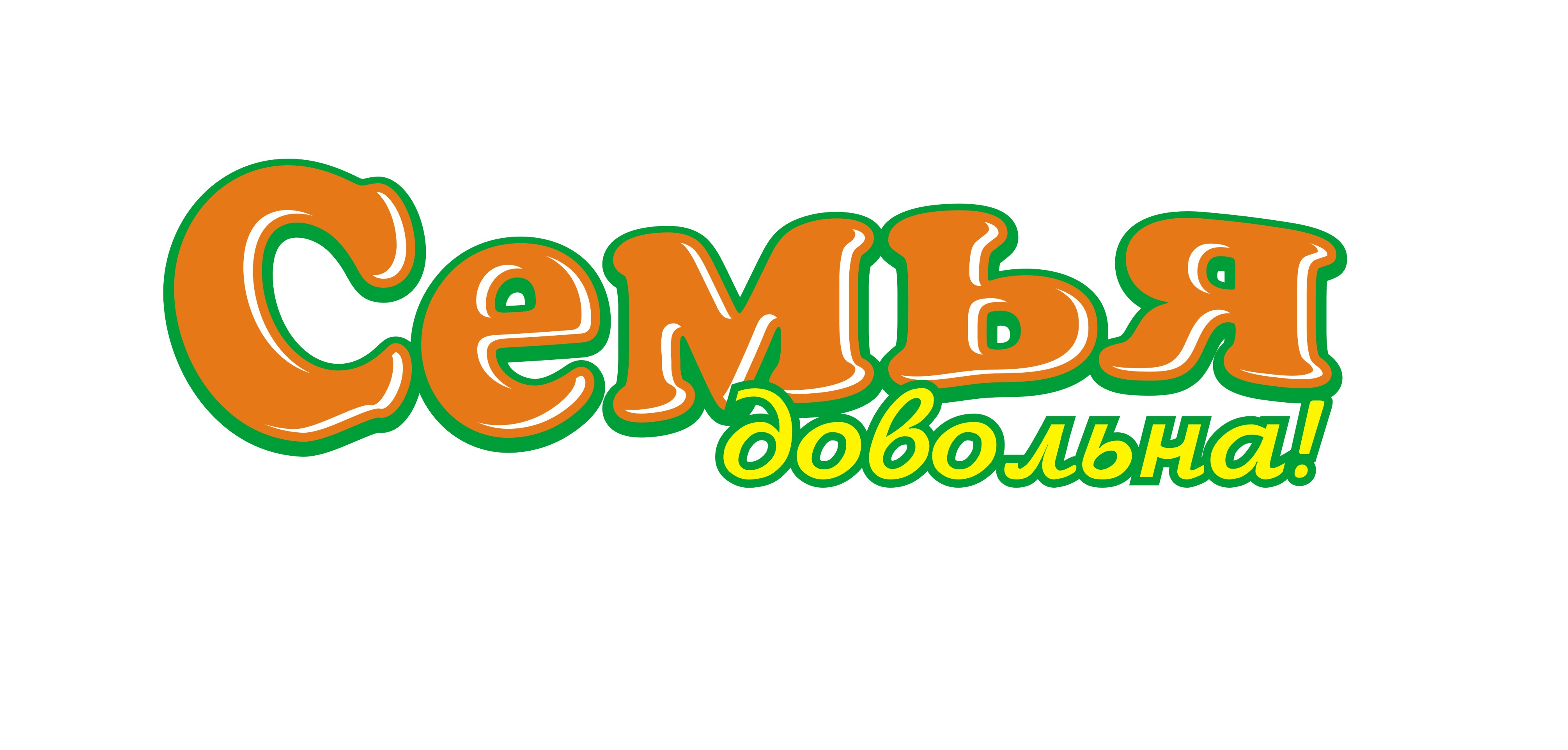 """Разработайте логотип для торговой марки """"Семья довольна"""" фото f_4165ba6c53c9f06f.jpg"""