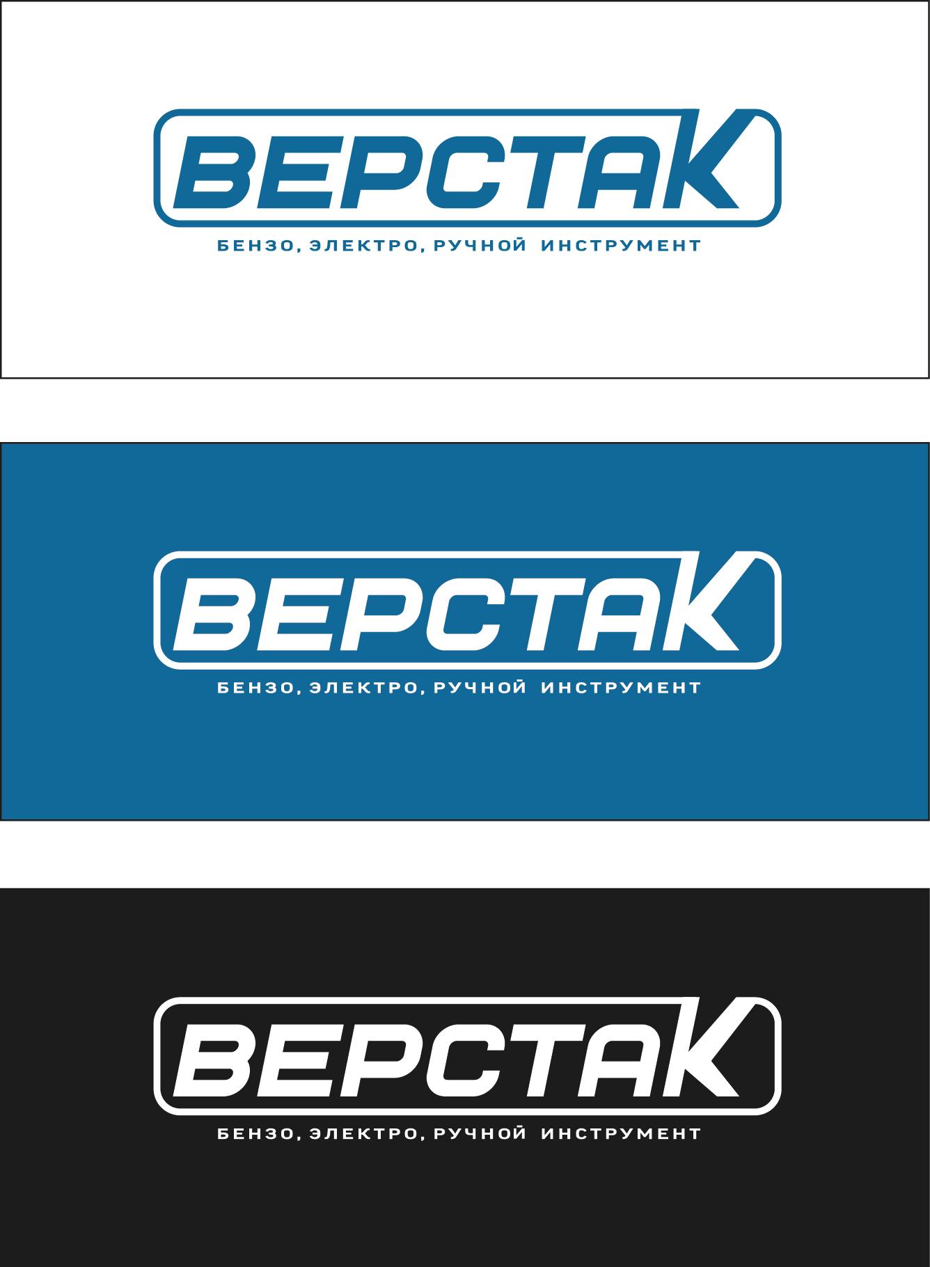 Логотип магазина бензо, электро, ручного инструмента фото f_4395a0f79a01d645.jpg