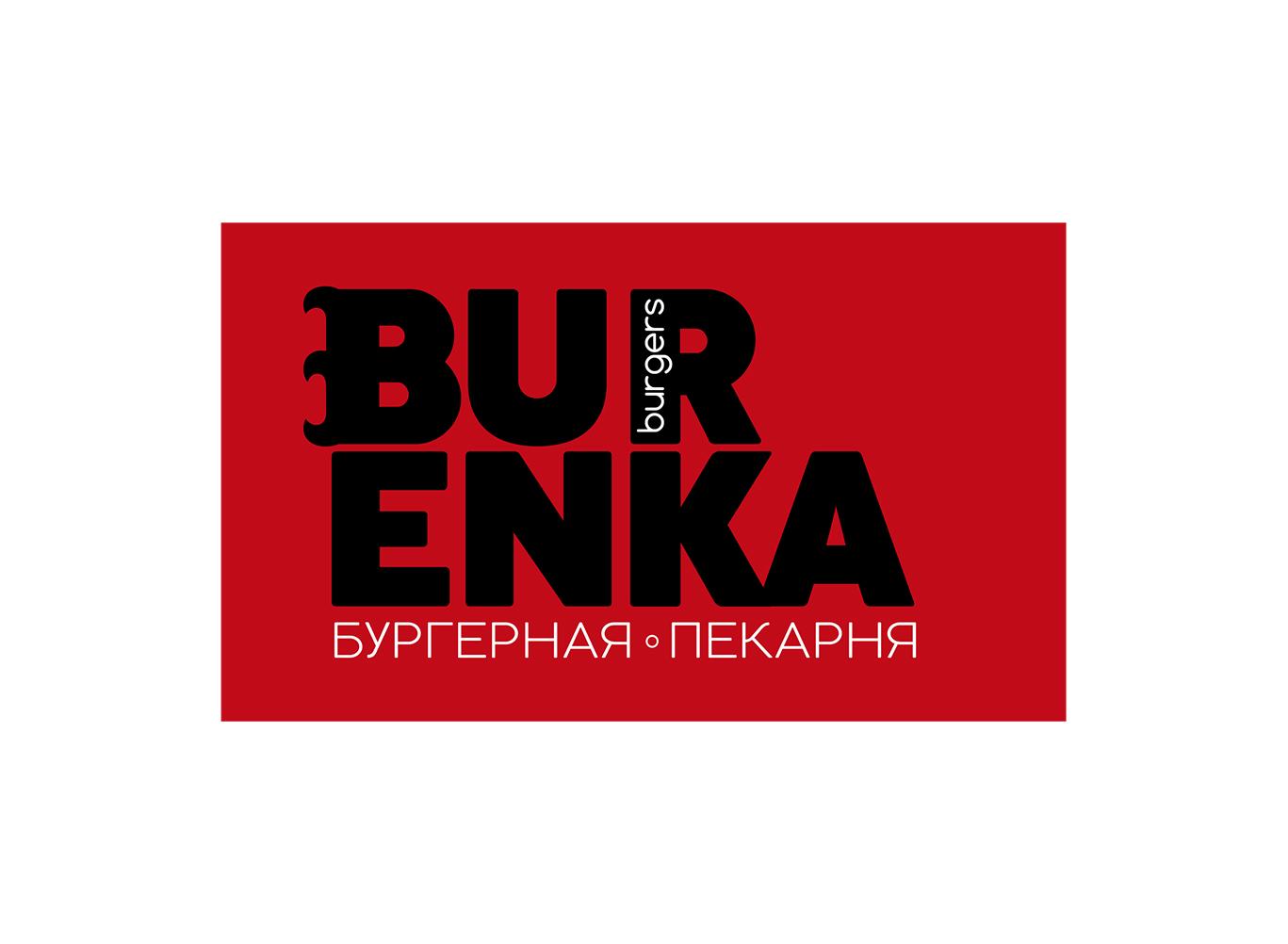 Логотип для Бургерной с Пекарней фото f_4775e1b8222533dd.jpg