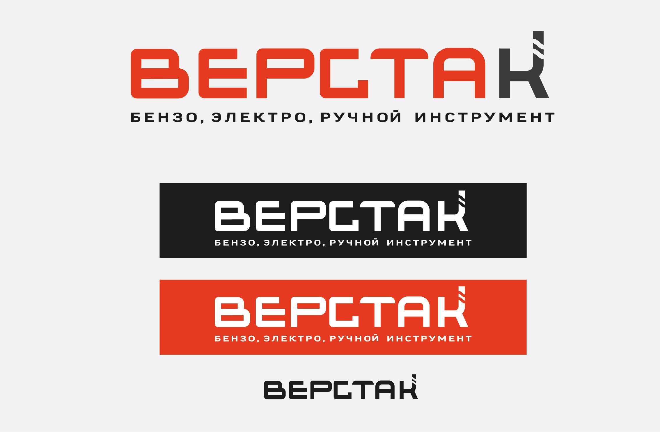 Логотип магазина бензо, электро, ручного инструмента фото f_7565a11a8fd8e89d.jpg