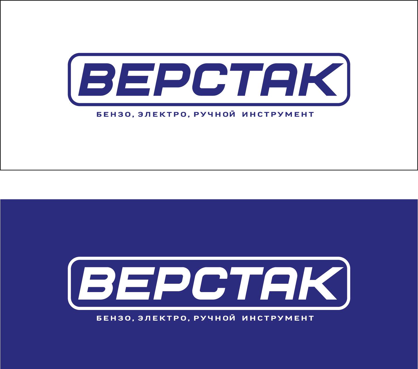 Логотип магазина бензо, электро, ручного инструмента фото f_7985a11aa64a1151.jpg