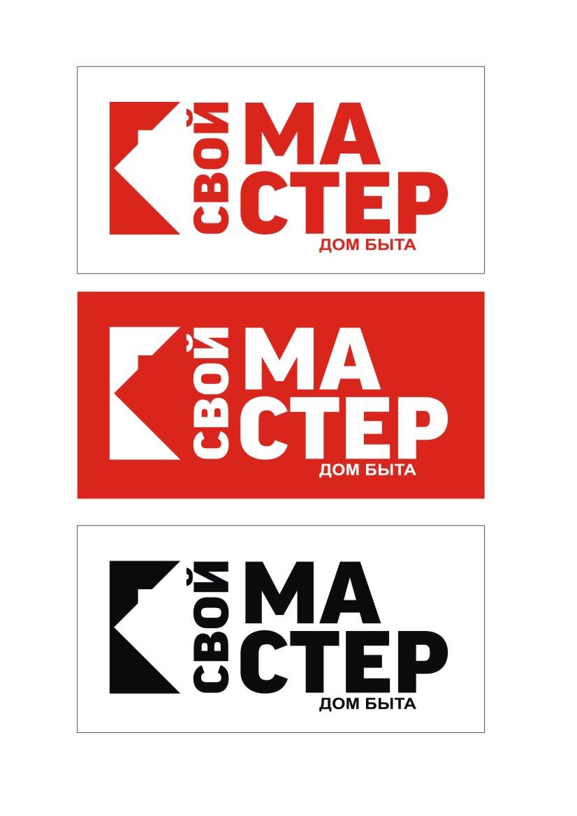Логотип для сетевого ДОМ БЫТА фото f_8685d7e8ce0bb4cb.jpg